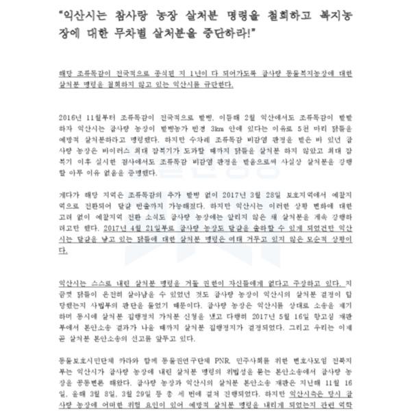 (기자회견문) 복지농장주 살처분 반대 기자회견 [문서류]