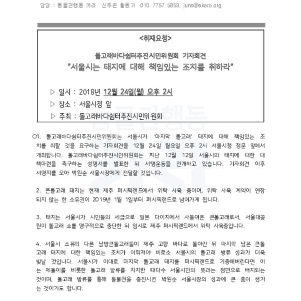 (취재요청) 서울시의 태지 책임 촉구 기자회견 [문서류]