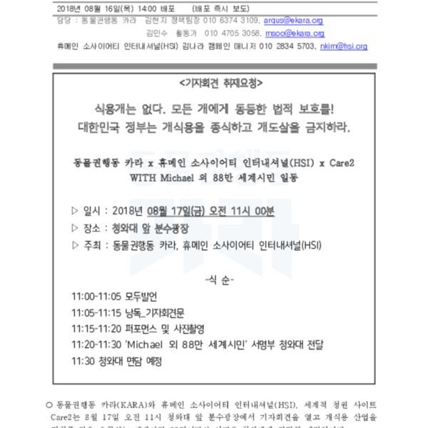 (취재요청) 세계시민 청와대 기자회견 [문서류]