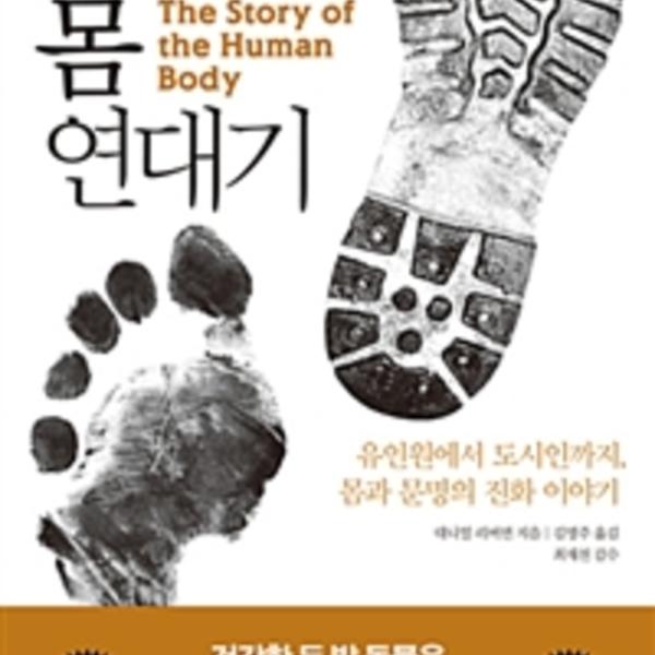 우리 몸 연대기 : 유인원에서 도시인까지, 몸과 문명의 진화 이야기 [동물도서]