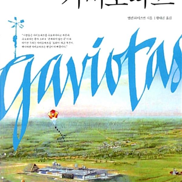 가비오따쓰 : 세상을 다시 창조하는 마을 [동물도서]