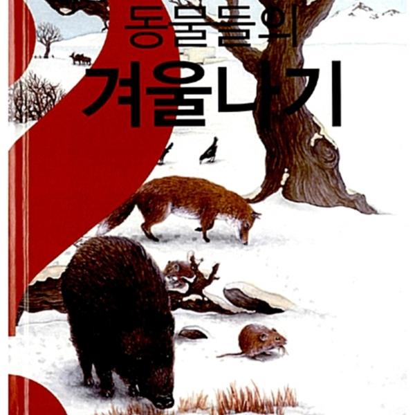 동물들의 겨울나기 [동물도서]
