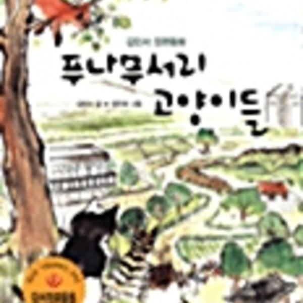 푸나무서리 고양이들 : 김민서 장편소설 [동물도서]