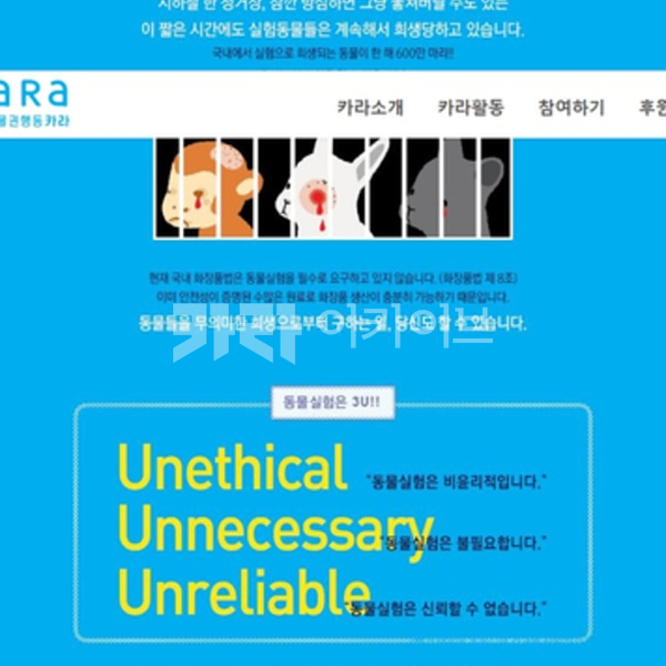 동물실험반대캠페인 지하철광고 안내 웹자보 [사진그림류]