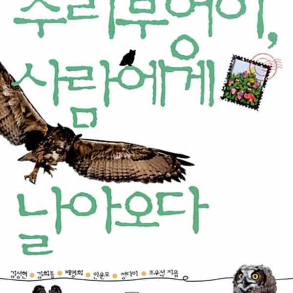 수리부엉이, 사람에게 날아오다 [동물도서]