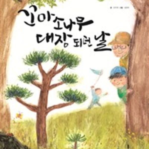 꼬마 소나무 대장 되던 날 [동물도서]