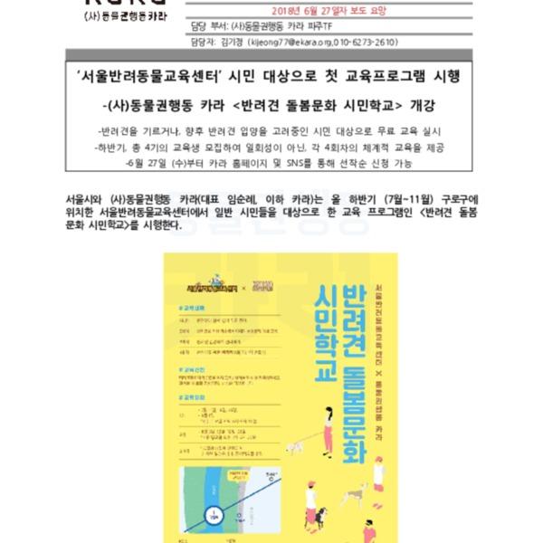 (보도자료) 서울시 반려견 돌봄문화 시민학교 개강 [문서류]