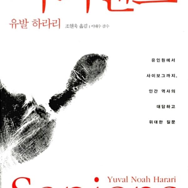 사피엔스 : 유인원에서 사이보그까지, 인간 역사의 대담하고 위대한 질문 [동물도서]