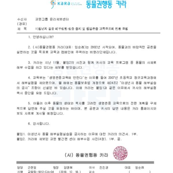 (공문) 교원에듀(빨간펜) 해부수업중지요청공문 [문서류]