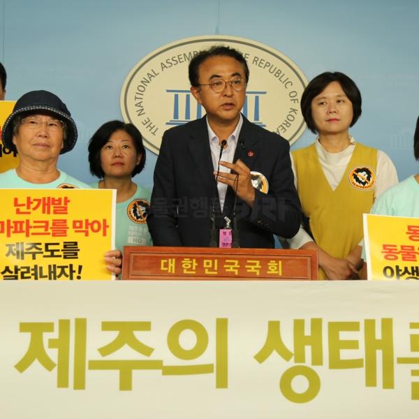 제주 선흘 동물테마파크 사업 철회 촉구 기자회견 [사진그림류]