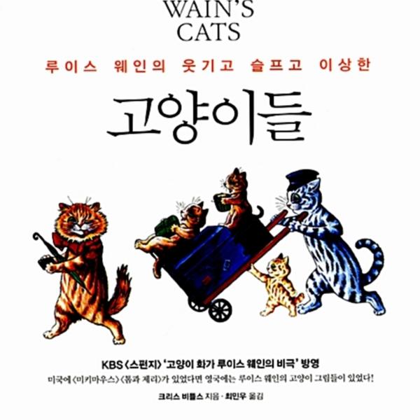 (루이스 웨인의 웃기고 슬프고 이상한) 고양이들 [동물도서]