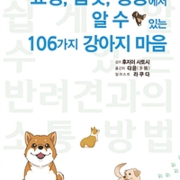 표정, 몸짓, 행동에서 알 수 있는 106가지 강아지 마음 [동물도서]