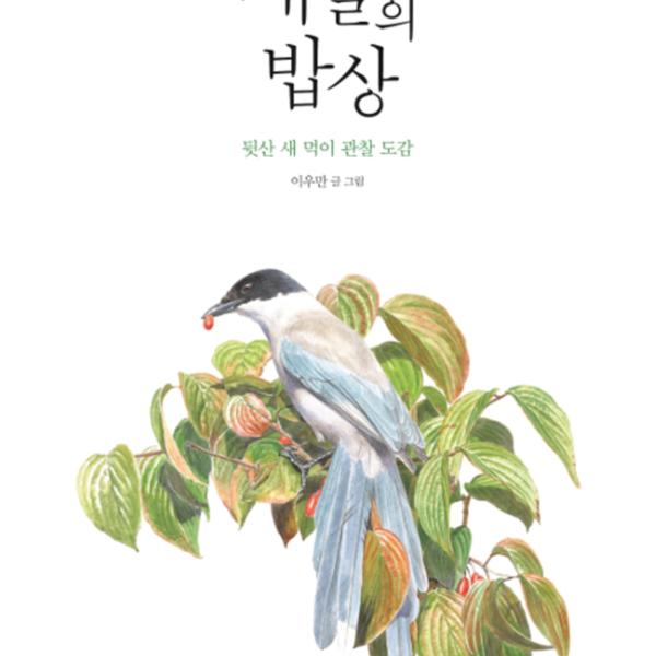 새들의 밥상 : 뒷산 새 먹이 관찰 도감 [동물도서]