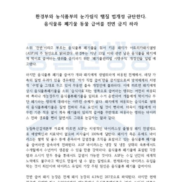 [기자회견문]환경부와 농식품부 눈가림식 땜질 법개정 규탄한다 [문서류]
