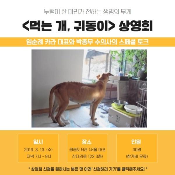 [웹자보]먹는개 귀동이 상영회 [사진그림류]