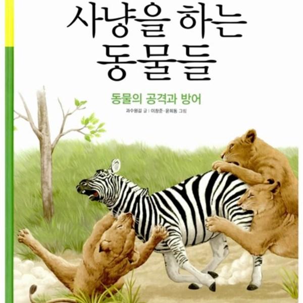 사냥을 하는 동물들 : 동물의 공격과 방어 [동물도서]