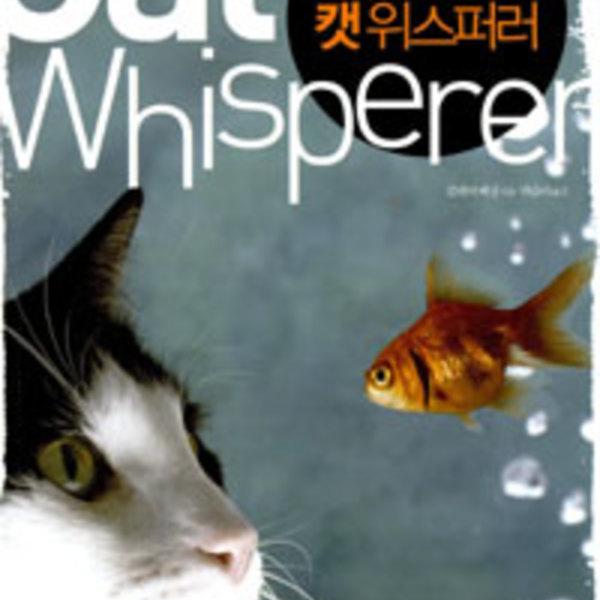 캣 위스퍼러 : 고양이를 위한 행복한 속삭임 [동물도서]