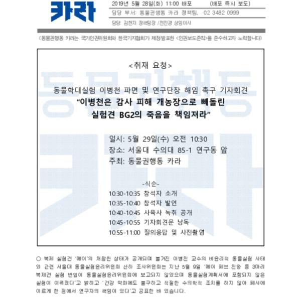 [취재요청]이병천 후속 기자회견 [문서류]