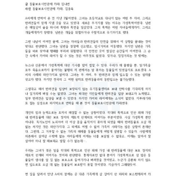 (원고) 애니멀피플 카이라이 [문서류]