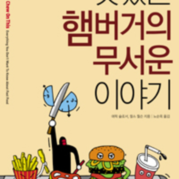 맛있는 햄버거의 무서운 이야기 : 패스트푸드에 관해 알고 싶지 않은 모든 것 [동물도서]