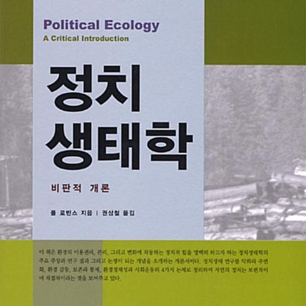 정치생태학 : 비판적 개론 [동물도서]