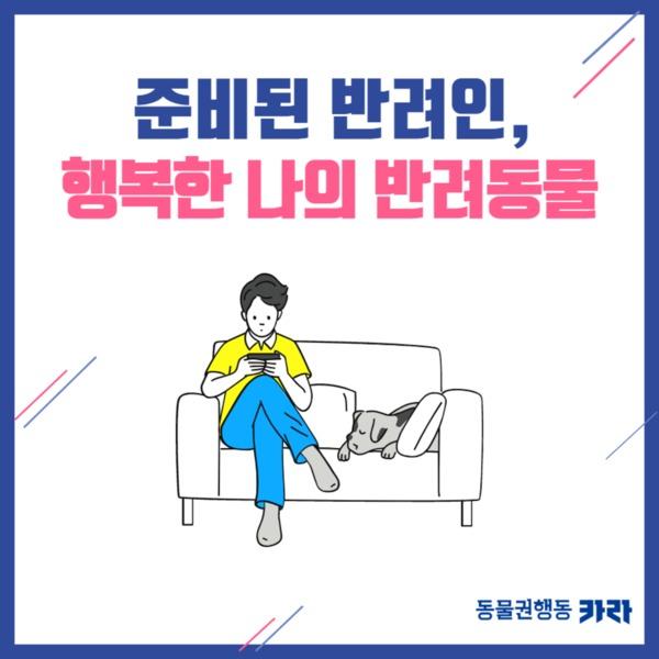 [카드뉴스] 반려동물 돌봄교육 모집예고 [사진그림류]