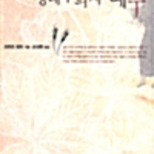 생태주의자 예수 [동물도서]