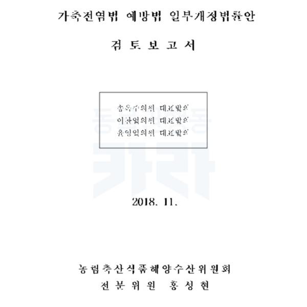살처분 명령 취소 법안 농해수위 검토보고서 [문서류]
