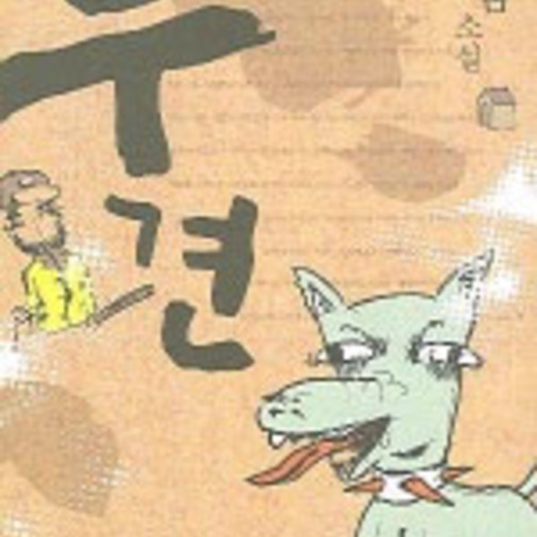 투견 : 김숨 소설 [동물도서]