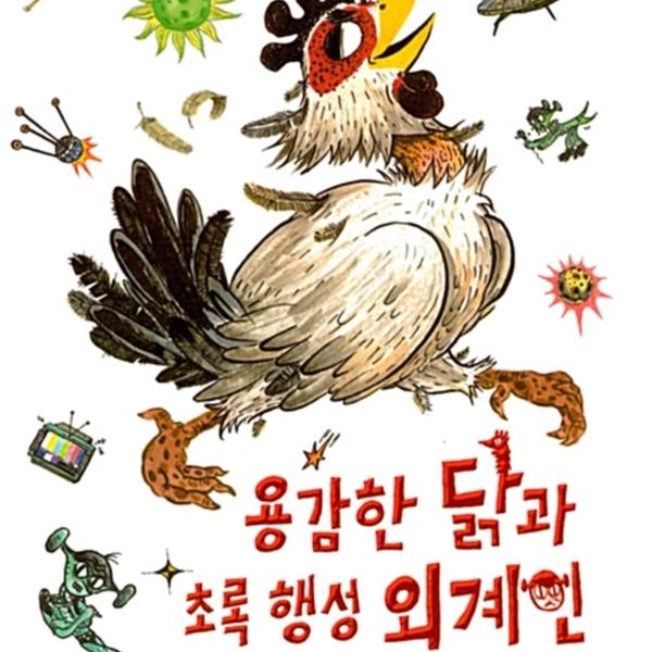 용감한 닭과 초록 행성 외계인 [동물도서]