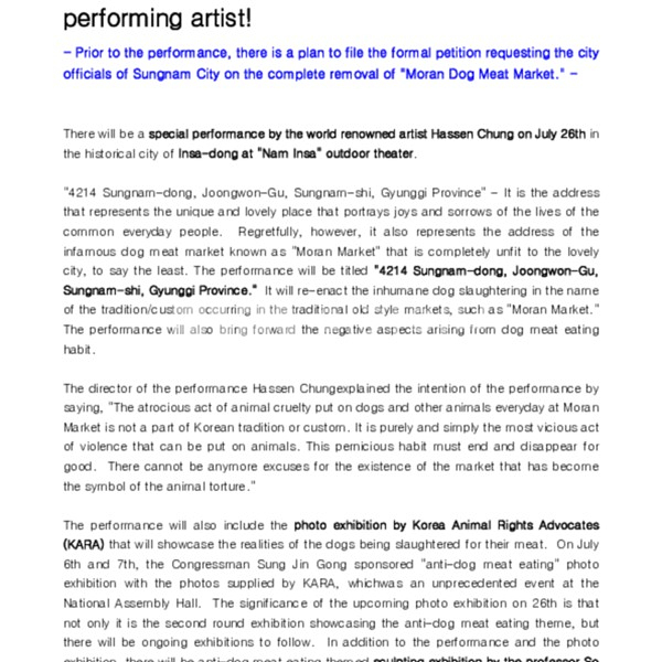 인사동 개식용 반대 퍼포먼스 영문 취재요청서<br /><br />
