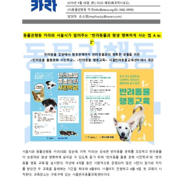 [보도자료] 동물권행동 카라와 서울시가 알려주는 반려동물과 평생 행복하게 사는 법 A to Z [문서류]