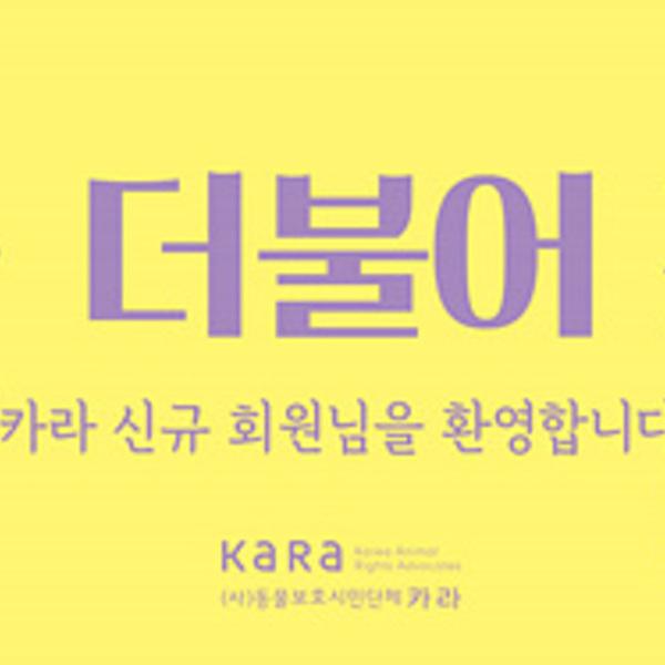 (현수막) 더불어첫걸음 [사진그림류]