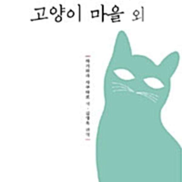 고양이 마을 외 : 하기와라 사쿠타로 단편선 [동물도서]