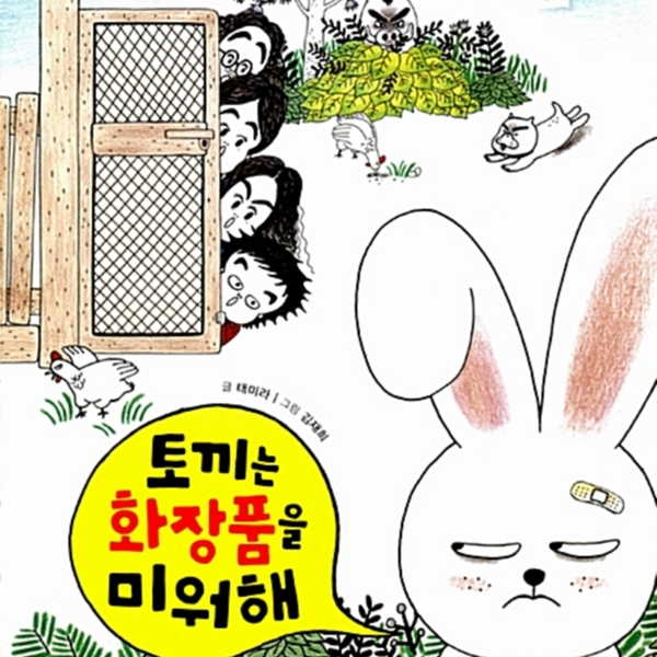 토끼는 화장품을 미워해 [동물도서]