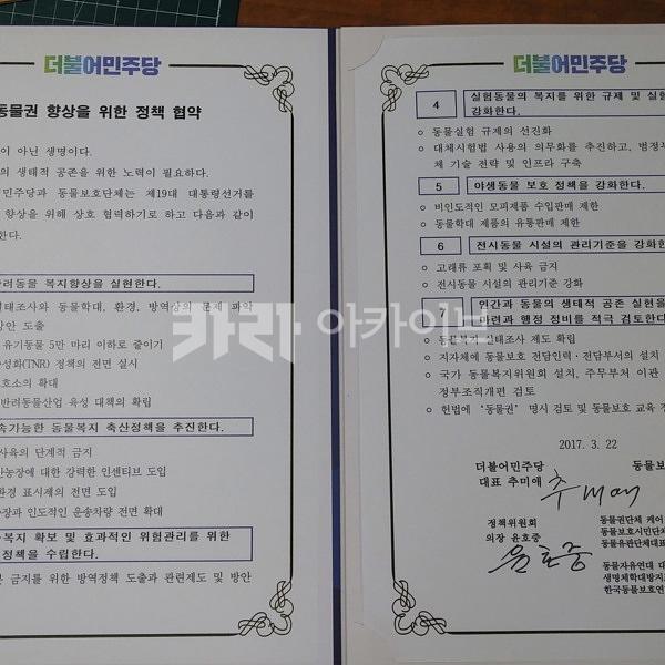 민주당 정책협약서 사인본 사진 [사진그림류]