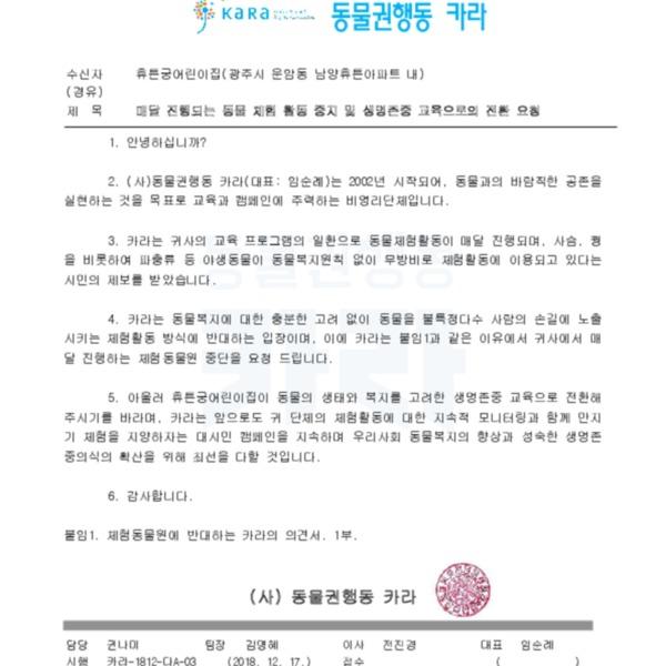 (공문) 휴튼궁어린이집 체험동물원 매달진행 중지요청 [문서류]