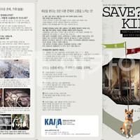 SAVE? Or KILL? : 개식용 반대 전단지 [문서류]