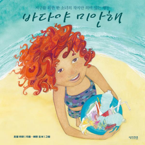 바다야 미안해 : 지구를 살리기 위한 한 소녀의 작지만 의미 있는 행동 [동물도서]