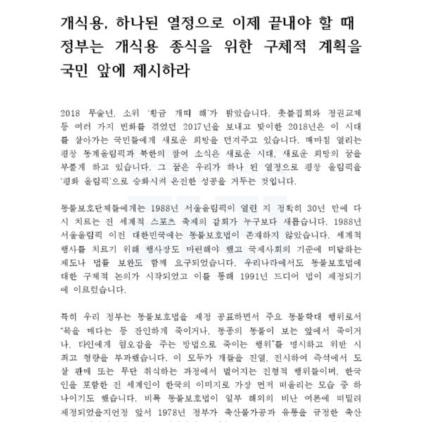 (기자회견문) 평창 달려라 윙카 [문서류]