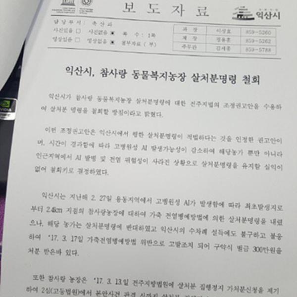 (보도자료) 조정권고 익산시 보도자료 [사진그림류]