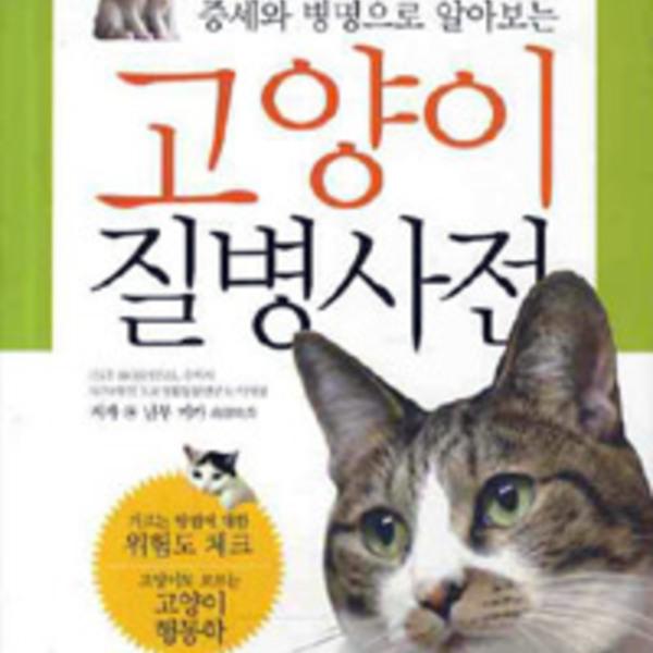 (증세와 병명으로 알아보는) 고양이 질병사전 [동물도서]