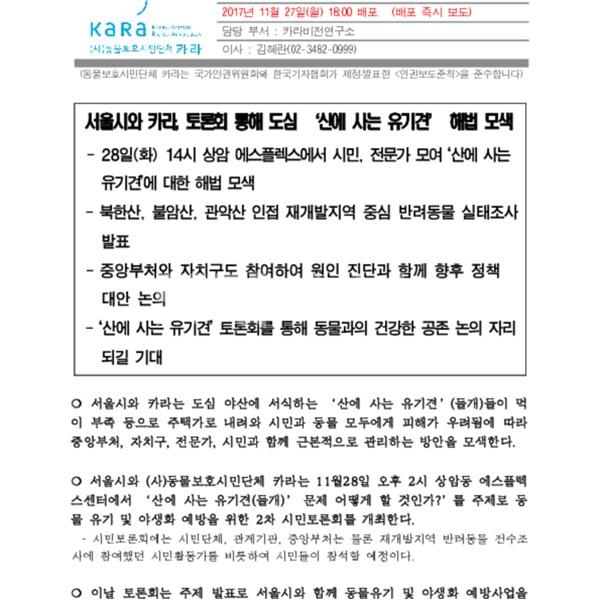 [보도자료] 동물유기 및 야생화 예방을 위한 2차 시민토론회 [문서류]