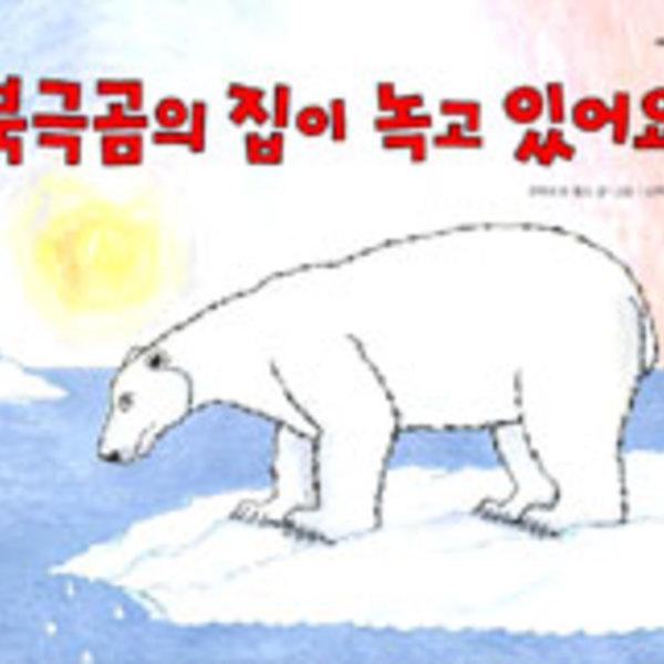 북극곰의 집이 녹고 있어요 [동물도서]