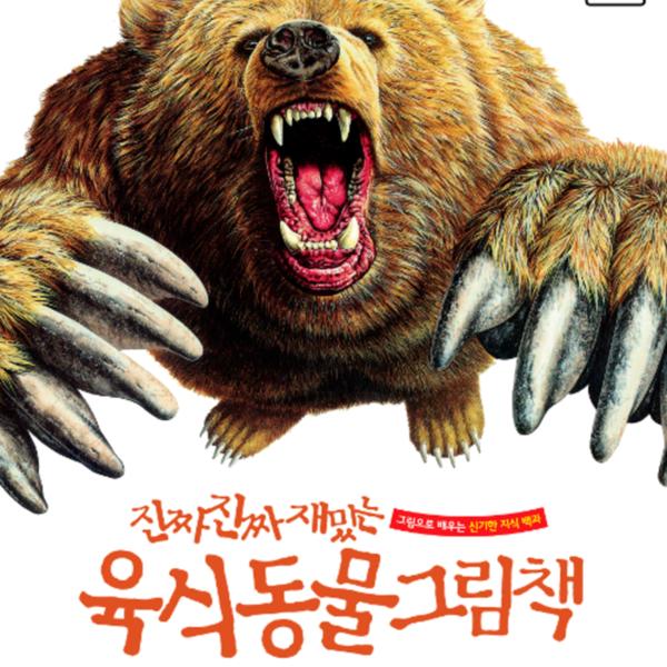 (진짜 진짜 재밌는)육식 동물 그림책 [동물도서]