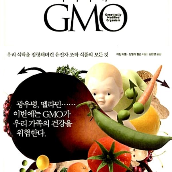 먹지마세요 GMO : 우리 식탁을 점령해버린 유전자 조작 식품의 모든 것 [동물도서]