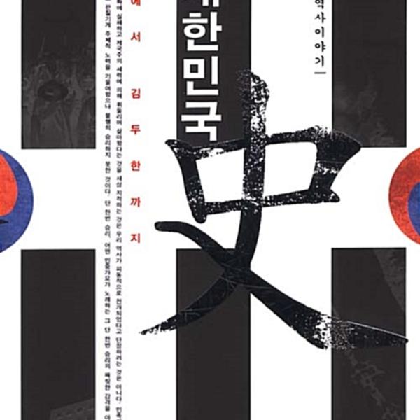 대한민국 史.1 : 단군에서 김두한까지 [동물도서]
