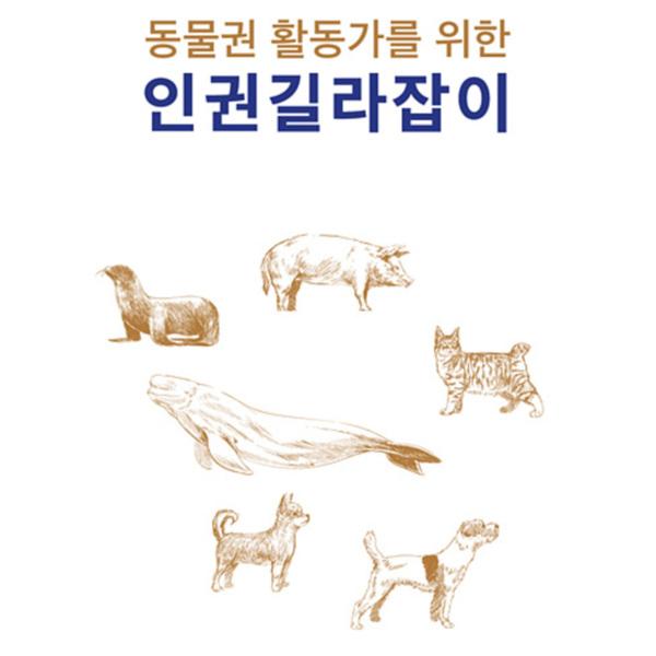 (표지) 동물권 활동가를 위한 인권길라잡이 [사진그림류]