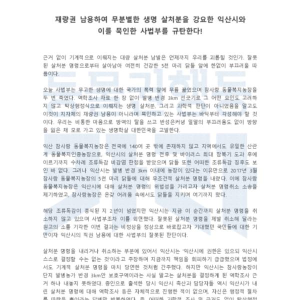 [성명서] 살처분공판선고 규탄 [문서류]