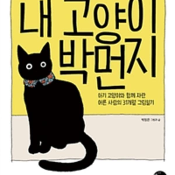 내 고양이 박먼지 : 아기 고양이와 어른 사람의 31개월 함께 자란 그림일기 [동물도서]